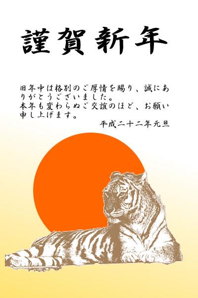 日の出と座った虎の年賀状の拡大写真