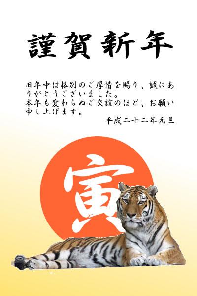 寅文字と座った虎のの年賀状の拡大写真