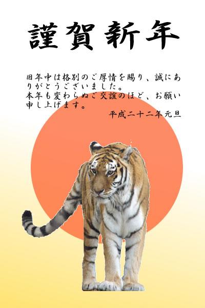 日の出と虎のの年賀状の拡大写真