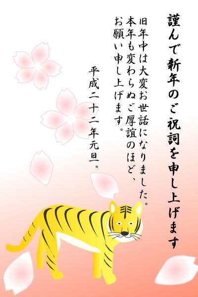 虎と桜の年賀状2010の拡大写真