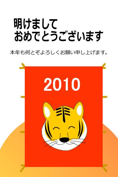 凧と2010年寅の年賀状の拡大写真